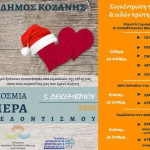 Οργανισμός Αθλητισμού, Πολιτισμού και Νεολαίας (OAΠN) του Δήμου Κοζάνης: Σειρά δράσεων συνεισφοράς από τη νεολαία της πόλης μας  προς τους συμπολίτες μας που έχουν ανάγκη