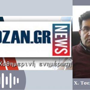 kozan.gr: Ο Υπουργός Προστασίας του Πολίτη Μιχάλης Χρυσοχοΐδης τηλεφώνησε στον υπεύθυνο του ΕΟΔΥ στην Δ. Μακεδονία Ι. Ρωμιόπουλο και το(ν) ρώτησε γιατί υπάρχει, το τελευταίο χρονικό διάστημα, αύξηση των κρουσμάτων στην Π.Ε. Κοζάνης (Ηχητικό)