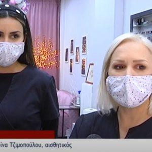 Κοζάνη: Πως λειτουργούν κομμωτήρια και κέντρα αισθητικής (Βίντεο)