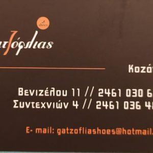 Τα καταστήματα υποδημάτων Θ. Γκατζόφλια Ο.Ε. δέχονται τηλεφωνικώςπαραγγελίες Click Away – Το ηλεκτρονικό μας κατάστημα https://www.shopprice.gr/