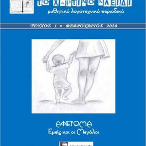 """Το """"Χάρτινο κλειδί"""", το μαθητικό λογοτεχνικό περιοδικό του 1ου Γυμνασίου Πτολεμαϊδας, απέσπασε το Βραβείο """"Αγγελικής Βαρελλά"""" της Γυναικείας Λογοτεχνικής Συντροφιάς"""