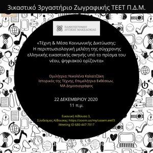 ΤΕΕΤ Πανεπιστήμιο Δυτ. Μακεδονίας: Διάλεξη με τίτλο: «Τέχνη & Μέσα Κοινωνικής Δικτύωσης: Η περιπτωσιολογική μελέτη της σύγχρονης ελληνικής εικαστικής σκηνής υπό το πρίσμα του νέου, ψηφιακού ορίζοντα»