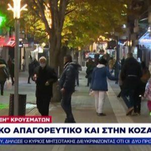 kozan.gr: Ώρα 19.50: Η ζωντανή σύνδεση του ΣΚΑΙ με τη κεντρική πλατεία Κοζάνης μετά την ανακοίνωση των νέων μέτρων και του αυστηρότερου lock down (Βίντεο)