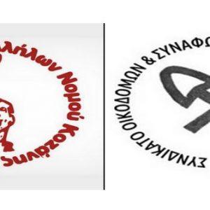 """""""Ανακοίνωση του Σωματείου Ιδιωτικών Υπαλλήλων Νομού Κοζάνης και του Συνδικάτου Οικοδόμων """": Εδώ και τώρα να πάρουν μέτρα προστασίας στους χώρους δουλειάς!-Να σταματήσουν να κοροϊδεύουν τους εργαζόμενους!- Δεν παζαρεύουμε τις ζωές μας!"""