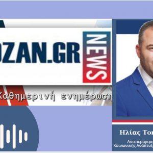 kozan.gr: Με απόφαση του Περιφερειάρχη Γ. Κασαπίδη τα προϊόντα που δε διανεμήθηκαν στη σημερινή λαϊκή αγορά της Κοζάνης, θα αγορασθούν από την Περιφέρεια Δ. Μακεδονίας και  θα διανεμηθούν σε δικαιούχους του ΤΕΒΑ αλλά και σε συσσίτια του Δήμου Κοζάνης, Γηροκομείο Κοζάνης, Καλό Σαμαρείτη κ.α.  – Μ' έναν πρόχειρο υπολογισμό η Περιφέρεια Δ. Μακεδονίας θα δαπανήσει ένα ποσό της τάξεως των 200.000 ευρώ – Τι λέει για το θέμα, στο kozan.gr, o Αντιπεριφερειάρχης Η. Τοπαλίδης (Ηχητικό)
