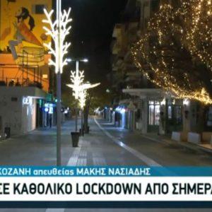 Kozan.gr: Ώρα 19:15: Εικόνες από το κέντρο της Κοζάνης, μέσα από τη ζωντανή σύνδεση της ΕΡΤ3 (Βίντεο)