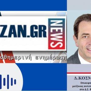 "kozan.gr: Δ. Κοσμίδης: ""Για τα διόδια έχουμε καταθέσει τις προτάσεις/αιτήματά μας, όταν άλλοι έσχιζαν τα ρούχα τους ότι θα τα γκρεμίσουν, ότι θα σηκώσουν τις μπάρες και θα γίνουν ο ""Γκλέτσος"" του Βοΐου – Ο δήμαρχος με προσκάλεσε να μεταβούμε μαζί, αύριο (Δευτέρα), στην Αθήνα, στο Υπουργείο – Δεν θα μεταβώ γιατί – και για άλλα θέματα – έχει επιλέξει να είναι μοναχικός καβαλάρης. Ψάχνει συνυπεύθυνους για να μοιραστεί την αποτυχία του. Δεν θα αναλάβουμε ευθύνες που δεν μας ανήκουν – Ας τις αναλάβει ο ίδιος κι ο βουλευτής που μαζί οι δυο τους πανηγύριζαν ότι σταμάτησαν τις εργασίες των διοδίων"" (Hχητικό)"