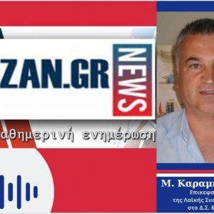 """Σοβαρές καταγγελίες του Μ. Καραμπατζιά στο kozan.gr για το θέμα των διοδίων: """"Την ίδια στιγμή που κάποιοι παλεύουν να μη λειτουργήσουν τα διόδια την ίδια στιγμή κάνουν διορισμούς στα διόδια και μάλιστα εμπλέκονται και τα γραφεία των τοπικών βουλευτών – Η κυβέρνηση κοροϊδεύει κι εμπαίζει το λαό του Βοΐου, τους αιρετούς και τους φορείς. Οι βουλευτές της ΝΔ, στο Ν. Κοζάνης, στην κυριολεξία, κορόιδεψαν τους πολίτες και τους φορείς για να μη πω και το(ν) δήμαρχο Βοΐου"""" (Ηχητικό)"""