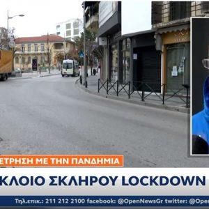 kozan.gr: To σημερινό ρεπορτάζ του OPEN από την πόλη της Κοζάνης με δηλώσεις εκπροσώπων τοπικών φορέων της περιοχής και αυτοδιοικητικών (Βίντεο)