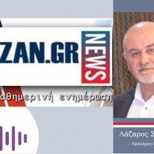 """Ο Πρόεδρος της ΕΚΑΣΔΥΜ, Λάζαρος Σαββίδης, στο kozan.gr, για τα υβριστικά συνθήματα στα γραφεία (της ΕΚΑΣΔΥΜ) στην Κοζάνη: """"Θεωρώ ότι συγκεκριμένη ενέργεια είναι καταδικαστέα απ 'όλους. Τη θεωρώ φασίζουσα συμπεριφορά και δεν αφορά μόνο τον Παναγιώτη Φασούλα, αφορά όλο το μπάσκετ – Επικοινώνησα με ηγετικά στελέχη συνδέσμων οπαδών της Δ. Μακεδονίας και με διαβεβαίωσαν ότι δεν έχουν καμία σχέση με το συγκεκριμένο γεγονός – Έχουν γίνει όλες οι νόμιμες ενέργειες και νομίζω είναι θέμα χρόνου για κάποιους"""" (Hχητικό)"""