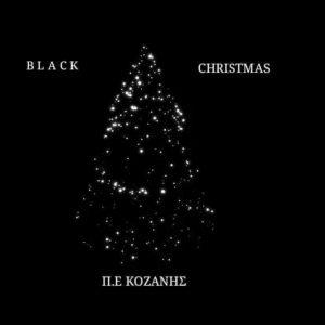 """Εμπορικός Σύλλογος Κοζάνης: """"Κολλάμε στη τζαμαρία μας Black Christmas, ή ό,τι άλλο θέλουμε για να εκφράσουμε συμβολικά τη διαμαρτυρία μας για την ελλιπέστατη στήριξη των επιχειρήσεων!"""""""