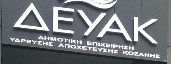 ΔΕΥΑΚ:Σε ποιες οδούς της Κοζάνης  δεν υπάρχει τηλεθέρμανση λόγω διαρροής
