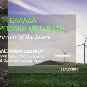 Διάλεξη της Γενικής Γραμματέως Ενέργειας και Ορυκτών Πρώτων Υλών του Υπουργείου Περιβάλλοντος και Ενέργειας κ. Αλεξάνδρας Σδούκου, στο πλαίσιο του Προγράμματος Μεταπτυχιακών Σπουδών «Ενεργειακές Επενδύσεις και Περιβάλλον», του Πανεπιστημίου Δυτικής Μακεδονίας