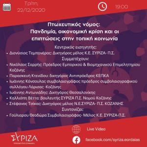 """Εκδήλωση του ΣΥΡΙΖΑ Εορδαίας, την Τρίτη 22 Δεκεμβρίου, με θέμα """"Πτωχευτικός νόμος: Πανδημία, οικονομική κρίση και οι επιπτώσεις στην τοπική κοινωνία."""""""