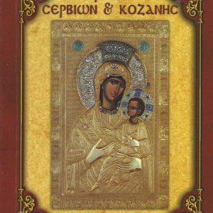 Το ''Ημερολόγιον 2021'' της Ιεράς Μητροπόλεως Σερβίων και Κοζάνης,  αφιερωμένο ''στους πειρασμούς στη ζωή των ανθρώπων'' (του παπαδάσκαλου Κωνσταντίνου Ι. Κώστα)
