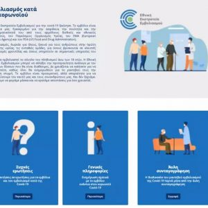 emvolio.gov.gr: Άνοιξε η πλατφόρμα με απαντήσεις σε όλα όσα θέλετε να ξέρετε