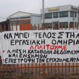 """Πτολεμαΐδα:  Στο """"δρόμο"""" έντεκα εργαζόμενοι μετά το κλείσιμο εταιρείας"""