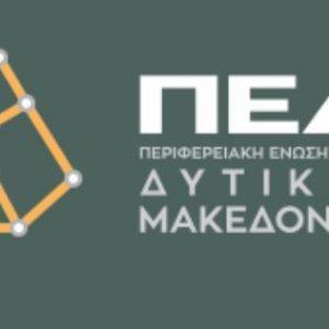 Συνεδρίαση του Διοικητικού Συμβουλίου της ΠΕΔ Δυτικής Μακεδονίας, την Δευτέρα 22 Φεβρουαρίου 2021 και ώρα 12.00