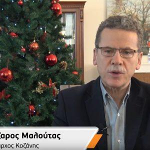 Ευχές του δημάρχου Κοζάνης Λάζαρου Μαλούτα για τα Χριστούγεννα (Βίντεο)