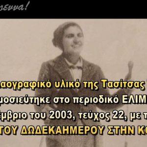 Τα κόλιαντα στην Κοζάνη το 1935 (Βίντεο)