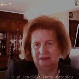 Η κα Μιμή Παπαδέλη- Παπαναστασίου, Πρόεδρος του Συλλόγου Κοζανιτών Θεσσαλονίκης «Ο Άγιος Νικόλαος», θυμάται στιγμές κάποιων περασμένων Χριστουγέννων και τις μοιράζεται μαζί μας (Bίντεο)
