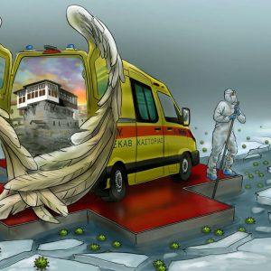 Το καταπληκτικό σκίτσο για το ΕΚΑΒ Καστοριάς