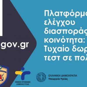 Δήμος Βοΐου: Eνημέρωση σχετικά με την διεξαγωγή δειγματοληπτικών ελέγχων για τον κορωνοϊό