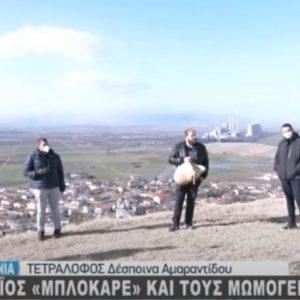 kozan.gr: Η σημερινή ζωντανή σύνδεση της ΕΡΤ3 με την περιοχή του Τετραλόφου Kοζάνης για το έθιμο των Μωμόγερων, που λόγω κορωνοϊού, δεν θα πραγματοποιηθεί φέτος (Βίντεο)