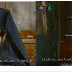 kozan.gr: Οι επικήδειες συγκινητικές ομιλίες – λόγοι του Σεβασμιωτάτου Μητροπολίτου Σισανίου & Σιατίστης Αθανάσιου & του Περιφερειάρχη Δ. Μακεδονίας Γ. Κασαπίδη στην εξόδιο ακολουθία του μακαριστού Μητροπολίτου Καστορίας Σεραφείμ (Βίντεο)