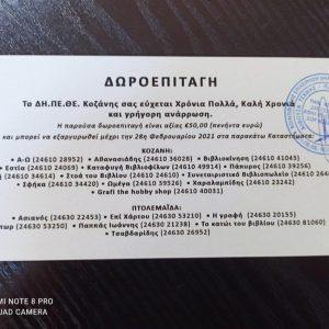 Η Διοίκηση του Γενικού Νοσοκομείου Πτολεμαΐδας «Μποδοσάκειο» ευχαριστεί δημόσια το ΔΗ.ΠΕ.ΘΕ  Κοζάνης για την ευγενική προσφορά των δεκαπέντε (15) δωροεπιταγών, αξίας 50 ευρώ έκαστη, στα παιδιά που νοσηλεύονται  στην παιδιατρική κλινική