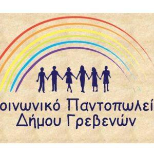 Δήμος Γρεβενών: Δωρεάν διάθεση προϊόντων από το «Κοινωνικό Παντοπωλείο» για τη γιορτή της Πρωτοχρονιάς