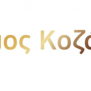 Κορωνοϊός: Ο Δήμος Κοζάνης ζητά έκτακτα μέτρα ενίσχυσης των επιχειρήσεων και των εργαζομένων της Π.Ε. Κοζάνης