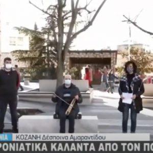 """kozan.gr: Ώρα 11:55 π.μ.: Η ζωντανή σύνδεση της ΕΡΤ3 με την κεντρική πλατεία της Κοζάνης για τα πρωτοχρονιάτικα ποντιακά κάλαντα από το Χορευτικό Όμιλο Ποντίων """"Αντάμωμαν"""" (Βίντεο)"""