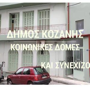 Δήμος Κοζάνης: Οι Κοινωνικές Δομές υποστηρικτικό εργαλείο πρόνοιας και αλληλεγγύης (Bίντεο)