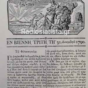 """31 Δεκεμβρίου 1790 –  230 χρόνια από το πρώτο φύλλο της """"Εφημερίδος"""", που τυπώθηκε στη Βιέννη, από τα αδέρφια Μαρκίδες Πούλιου, από τη Σιάτιστα, οι οποίοι ήταν τυπογράφοι και εκδότες της πρώτης σωζόμενης ελληνικής εφημερίδας και στενοί συνεργάτες του Ρήγα Φεραίου.   (Bίντεο)"""