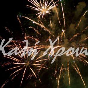 kozan.gr: Ένα ακόμη όμορφο βίντεο από την πόλη της Κοζάνης μέσα στην περίοδο εφαρμογής του σκληρού lockdown τις ημέρες των Χριστουγέννων και της Πρωτοχρονιάς (Βίντεο)