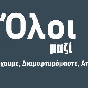 Δευτέρα 4/1 κι ώρα 11 το πρωί, κατευθυνόμαστε στην Περιφέρεια Δ. Μακεδονίας, με αυτοκινητοπομπή, από τον κόμβο της ΖΕΠ