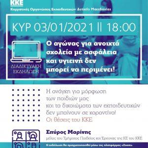 """Κομματικές Οργανώσεις Εκπαιδευτικών του ΚΚΕ Δυτικής Μακεδονίας: Διαδικτυακή εκδήλωση στις 3/1, με τίτλο """"Ο αγώνας για ανοιχτά σχολεία με ασφάλεια και υγιεινή δεν μπορεί να περιμένει! Η ανάγκη για μόρφωση των παιδιών μας και τα δικαιώματα των εκπαιδευτικών δεν μπαίνουν σε καραντίνα! Οι θέσεις του ΚΚΕ"""""""