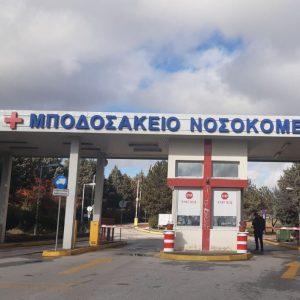 Αναστολή  λειτουργίας των Εξωτερικών Ιατρείων του Γενικού Νοσοκομείου Πτολεμαΐδας «ΜΠΟΔΟΣΑΚΕΙΟ»