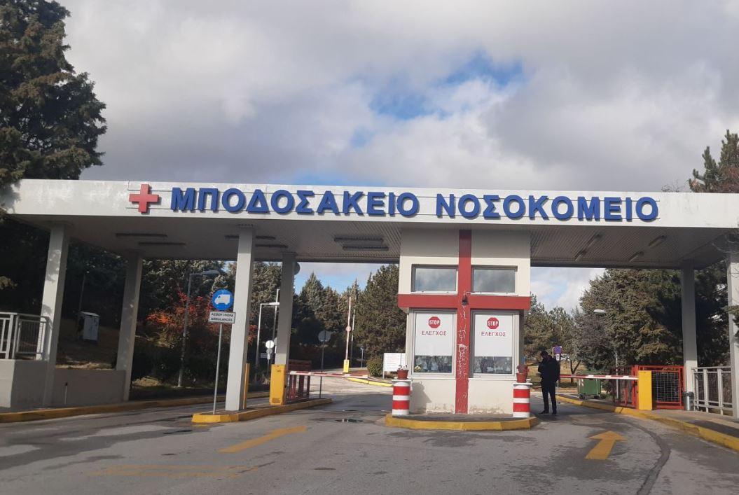 kozan.gr: Πτολεμαίδα: Nεκρή μεταφέρθηκε, το πρωί της Τρίτης 19/10, στο Μποδοσάκειο, μια γυναίκα ηλικίας 33 ετών