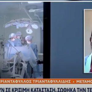 kozan.gr: Ο συμπατριώτης μας, γιατρός (ψυχίατρος) του Μαμάτσειου, Τριαντάφυλλος Τριανταφυλλίδης, μιλά για την περιπέτεια της υγείας του (μεταμόσχευση ήπατος) (Bίντεο)