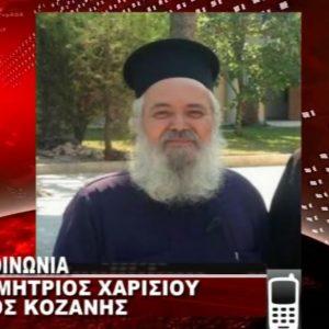 kozan.gr: Αρχιερατικός Επίτροπος Κοζάνης (Δ. Χαρισίου): Κεκλεισμένων των θυρών οι λειτουργίες ανήμερα των Θεοφανείων στους ναούς της Ιεράς Μητρόπολης Σερβίων & Κοζάνης – Mε το πέρας της Θείας Λειτουργίας θα μπορούν οι πιστοί να προσέλθουν να λάβουν τον αγιασμό από την αυλή π.χ. του Αγ. Νικολάου Κοζάνης, τηρουμένων, πάντα, των περιοριστικών μέτρων ασφαλείας – Τι οδήγησε σε αυτή την απόφαση (Βίντεο)