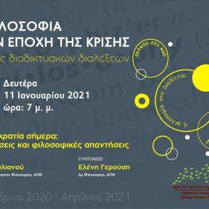 Σύνδεσμος Φιλολόγων Κοζάνης: Δεύτερη διάλεξη του κύκλου διαδικτυακών διαλέξεων, τη Δευτέρα 11 Ιανουαρίου 2021, με θέμα: «Η δημοκρατία σήμερα: προκλήσεις και φιλοσοφικές απαντήσεις»