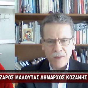 "kozan.gr: Λ. Μαλούτας για την παράταση του lock down: ""Όλοι μας τα μαθαίνουμε από τα κεντρικά ΜΜΕ – Ποτέ δεν είχαμε μια υπεύθυνη ενημέρωση"" (Βίντεο)"