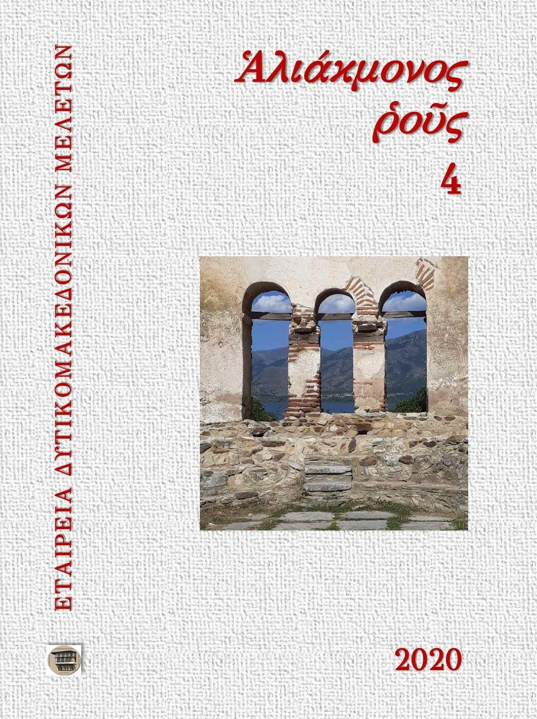 Κυκλοφόρησε ο Δ΄ Τόμος (2020) του επιστημονικού περιοδικού «Ἁλιάκμονος ῥοῦς», που εκδίδει η Εταιρεία Δυτικομακεδονικών Μελετῶν (Ε.ΔΥΜ.ΜΕ.).