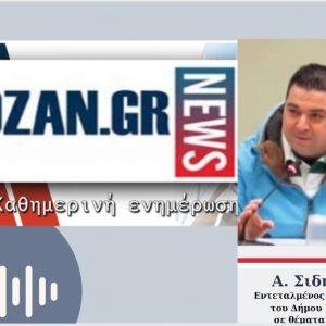 kozan.gr: Πως εξηγεί στο kozan.gr ο Eντεταλμένος Σύμβουλος, σε θέματα υγείας, του Δήμου Κοζάνης, Α. Σιδηράς, τον αριθμό των 53 νέων κρουσμάτων κορωνοϊού (Hχητικό)