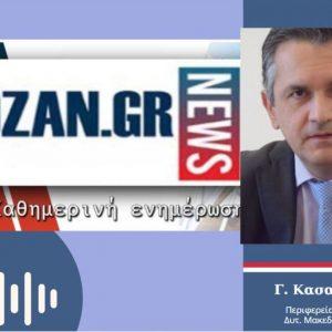 """kozan.gr: Ο Περιφερειάρχης Δ. Μακεδονίας Γ. Κασαπίδης μιλά στο kozan.gr για το σημερινό αριθμό των 53 νέων κρουσμάτων στην Π.Ε. Κοζάνης: """"Για μένα δεν είναι αληθές αυτό το νούμερο"""" – Σε τι ενέργειες προέβη – Με βάση την εικόνα που έχει, ποια είναι η προσωπική του άποψη, στις 18 Ιανουαρίου, θα γίνει άρση του μέτρου για περιορισμό της κυκλοφορίας από τις 6 το απόγευμα;  (Ηχητικό)"""
