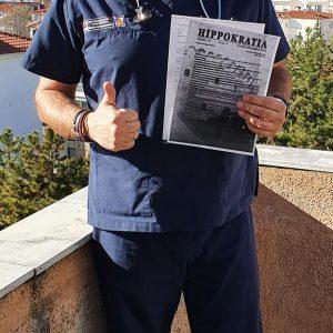 Κριτής-Αξιολογητής (Reviewer), ειδικός στο πεδίο της Καρδιολογίας, σε διακεκριμένο Ιατρικό περιοδικό, o ιατρός – καρδιολόγος του Μαμάτσειου νοσοκομείου Κοζάνης ο Σ. Κουλούρης – Η ανάρτησή του στο facebook