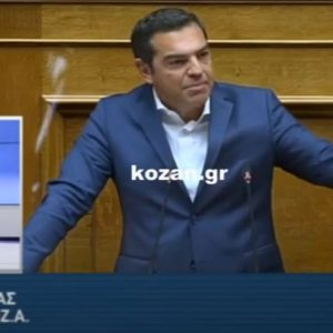 kozan.gr: Α. Τσίπρας (πριν από λίγο) στη Βουλή για τα ετεροχρονισμένα κρούσματα στην Π.Ε. Κοζάνης και την παρέμβαση του Εισαγγελέα  (Βίντεο)