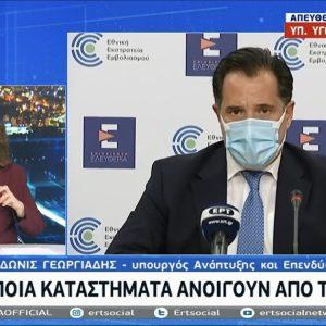 A. Γεωργιάδης: Λιανεμπόριο: Ποιες επιχειρήσεις και πώς θα επαναλειτουργήσουν τη Δευτέρα 18 Iανουαρίου
